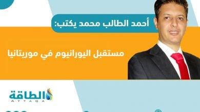Photo of مقال - هل تكون موريتانيا أول دولة عربية وشمال أفريقية تنتج اليورانيوم؟
