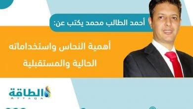 Photo of مقال - النحاس اللاعب الرئيس في ثورة تحول الطاقة