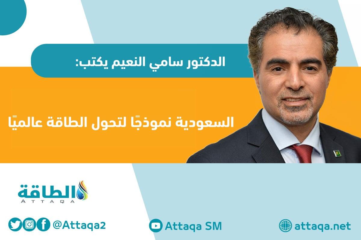 مقالات الدكتور سامي النعيم - قطاع النفط والغاز العالمي وثقافة تحول الطاقة