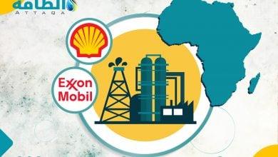 Photo of إكسون موبيل وشل تراهنان على مشروعات الغاز المسال في شرق أفريقيا