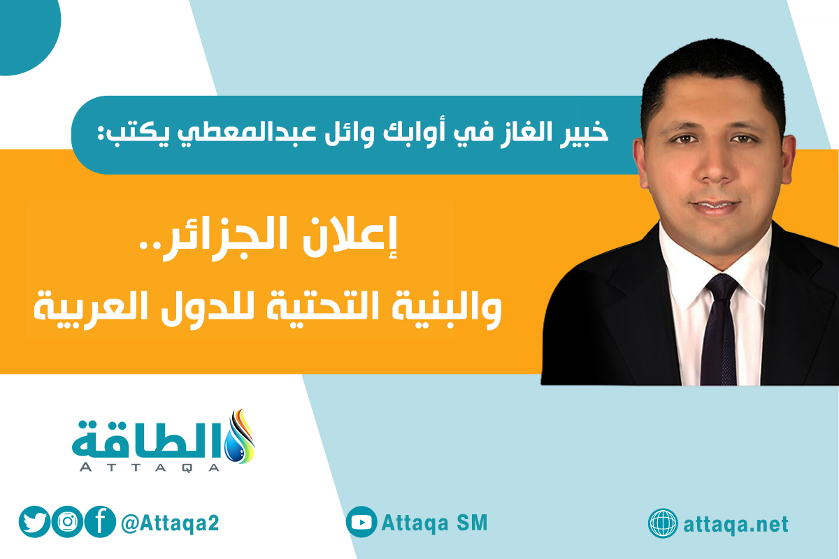 خبير الغاز وائل حامد عبدالمعطي - خطوط الغاز - الغاز الطبيعي - تصدير الهيدروجين