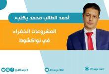 Photo of مقال - هل تكون الطاقة المتجددة ثروة موريتانيا الجديدة؟