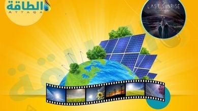 "Photo of الطاقة في قلب السينما.. ""الشروق الأخير"" فيلم صيني ينتصر للطاقة الشمسية"