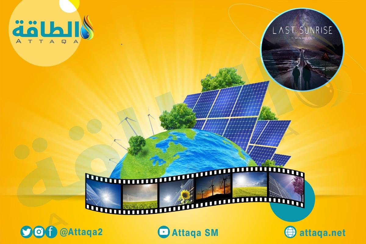 الطاقة الشمسية - فيلم الشروق الأخير
