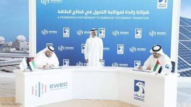 Photo of أدنوك توقع اتفاقية لتوفير احتياجاتها الكهربائية من مصادر الطاقة النظيفة (فيديو)