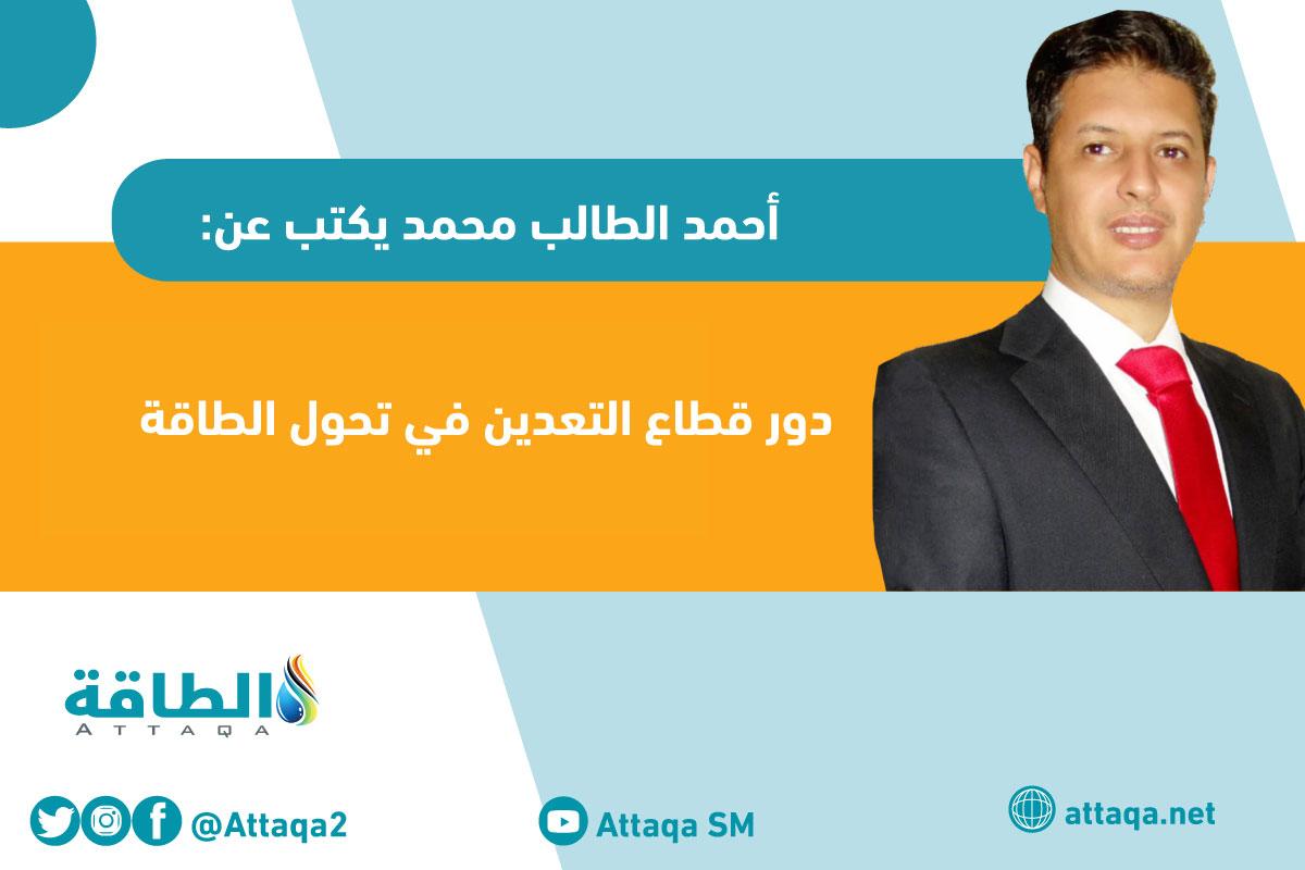 التعدين - تحول الطاقة - مقالات أحمد الطالب محمد