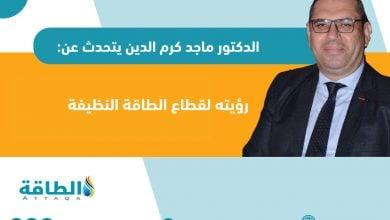 Photo of حوار - مدير المركز الإقليمي للطاقة المتجددة: 400 مليار دولار استثمارات متوقعة في الدول العربية