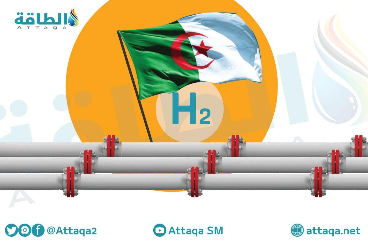 أوابك - الجزائر وتصدير الهيدروجين في أنابيب الغاز